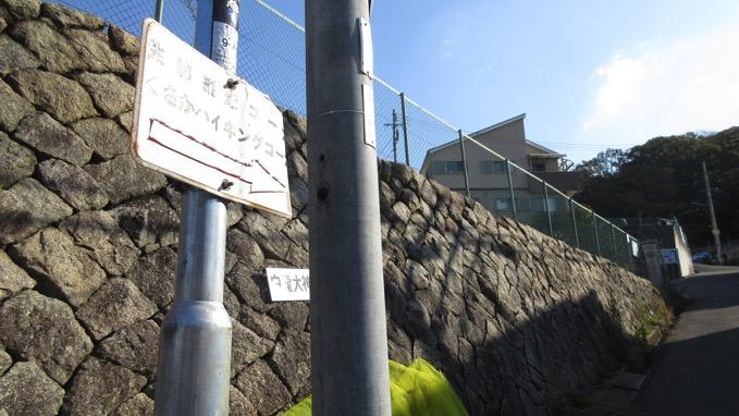生駒山ハイキング  くさかハイキングコース