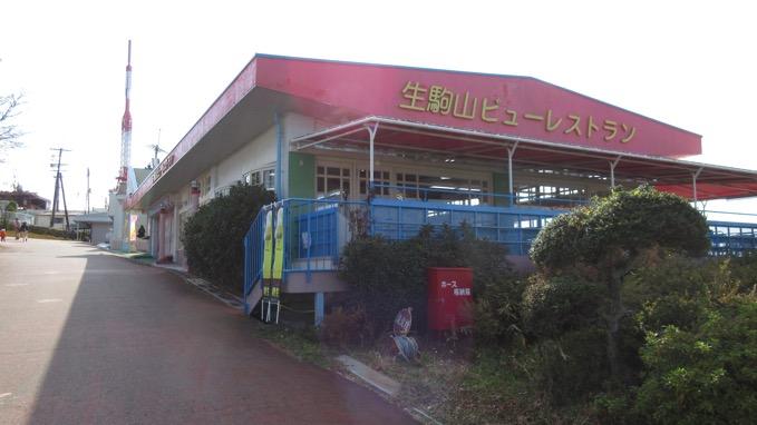 生駒山ビューレストラン