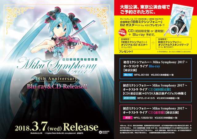 mikusymphony2017_bluray.jpg