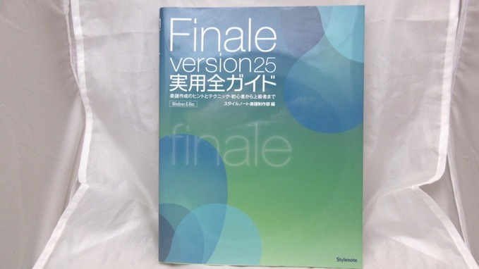 finale version25 実用ガイド