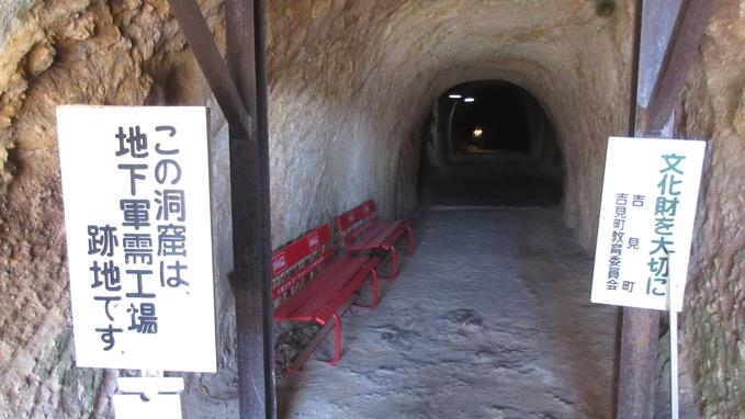 地下軍需工場跡地