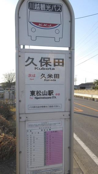 川越観光バス 久保田バス停