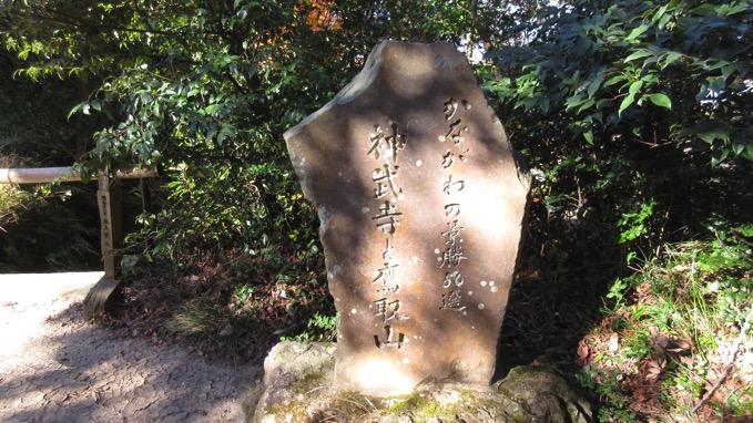 神武寺 かながわ景勝50選