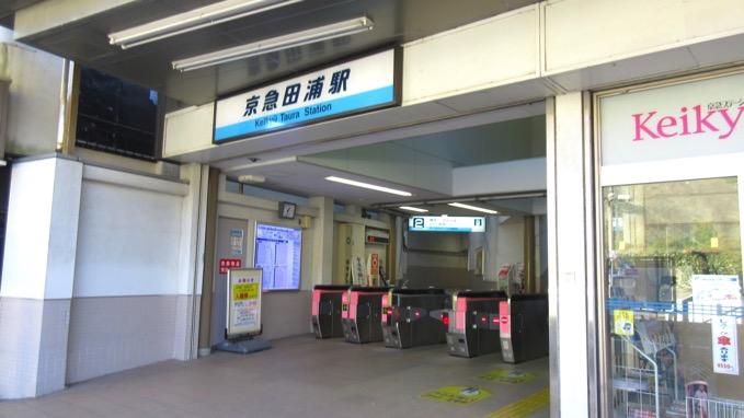 京急田浦駅