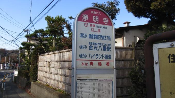 京急バス 浄明寺バス停