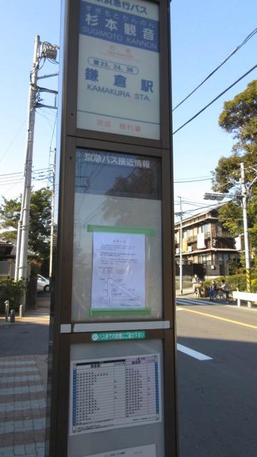 杉本観音バス停