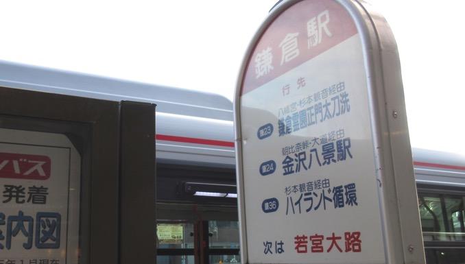 鎌倉駅 京急バス