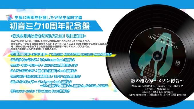 初音ミク マジカルミライ2017 blu-ray dvd