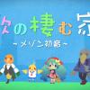 『歌の棲む家〜メゾン初音〜』のカラオケがDAMで配信決定!