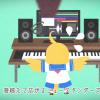 コラボ新曲『歌の棲む家〜メゾン初音〜』の制作で使用した音源を紹介