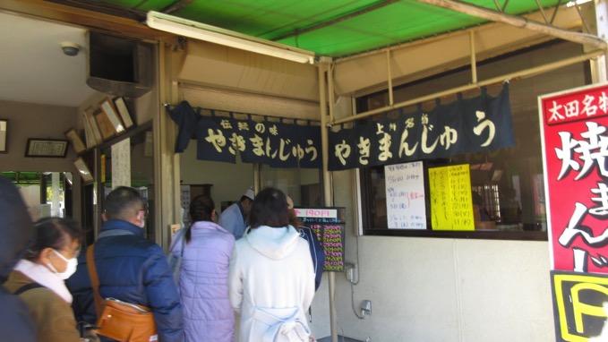 山田屋本店 焼きまんじゅう