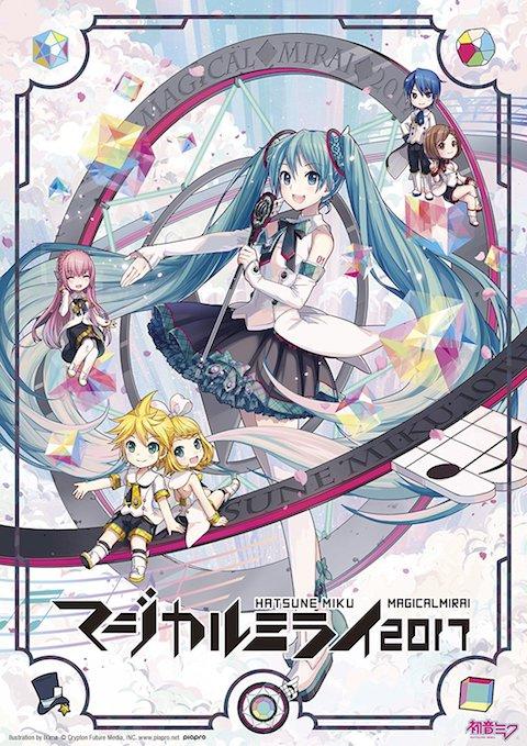 初音ミク マジカルミライ2017blu-ray dvd