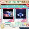 本日楽曲追加!『maimai MiLK』に『好き!雪!本気マジック』が登場!