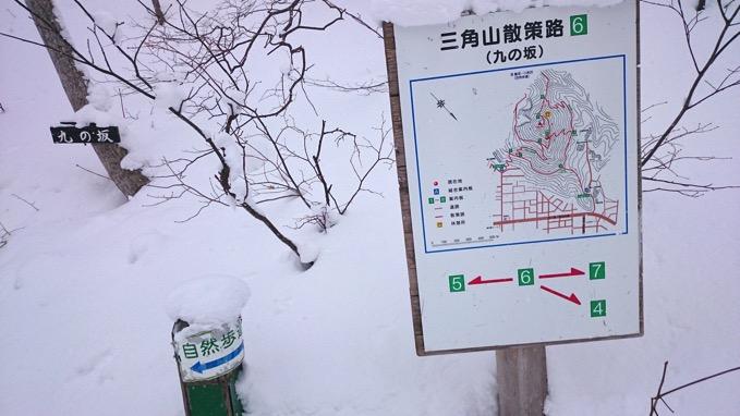 三角山 登山 冬