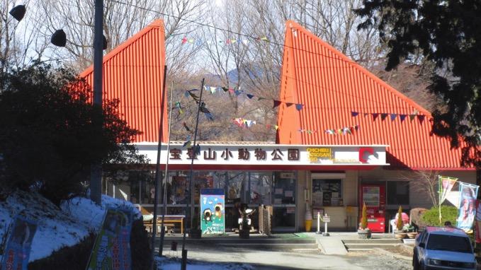 宝登山 小動物園