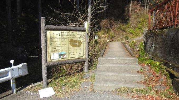 高水山登山道入口