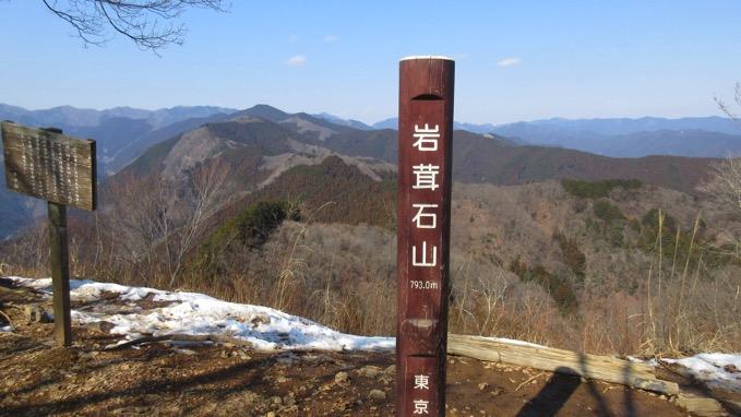 岩茸石山 山頂