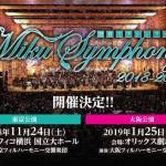 『初音ミクシンフォニー2018-2019』東京/大阪公演開催決定!!