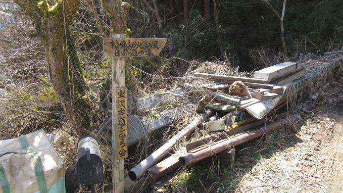 松田山みどりの風自然遊歩道