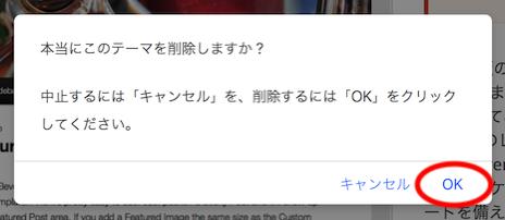 wordpress テーマ削除