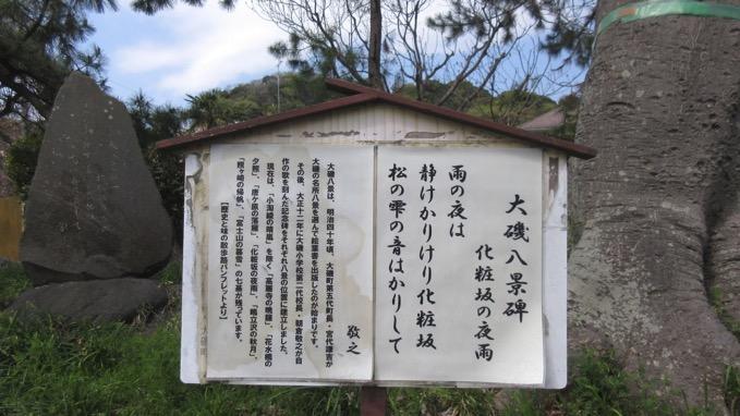 大磯八景 化粧坂の夜雨