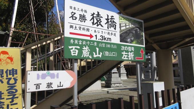 百蔵山 ハイキング