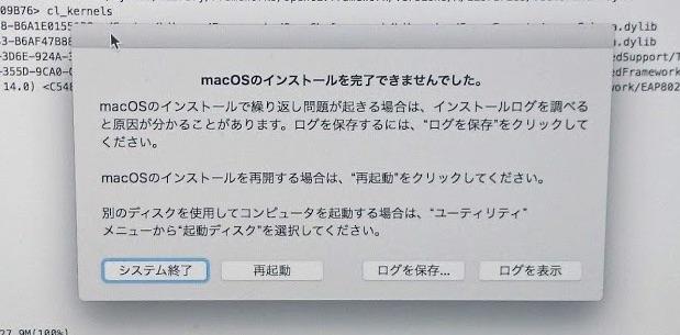 macOSのインストールを完了できませんでした