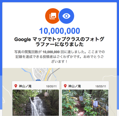 Googleマップ 写真 1000万回