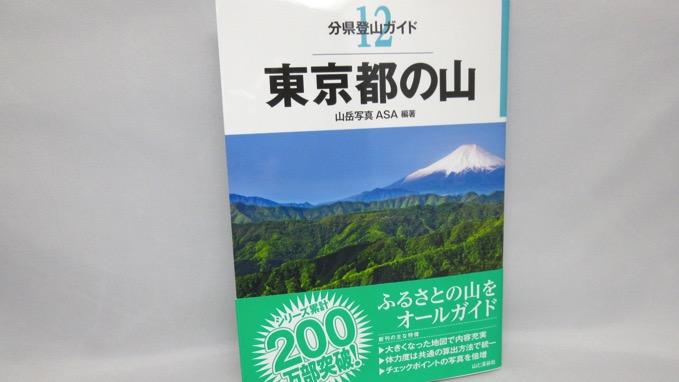 東京都の山 登山ガイド