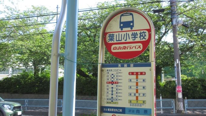 葉山小学校 バス停