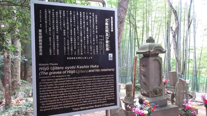 北条氏照の墓