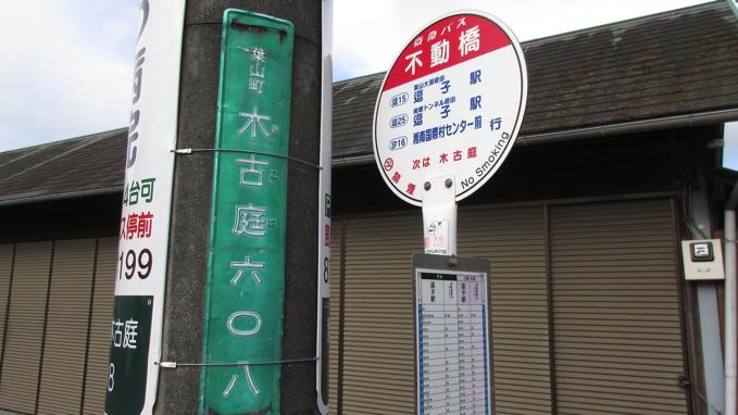 不動橋バス停