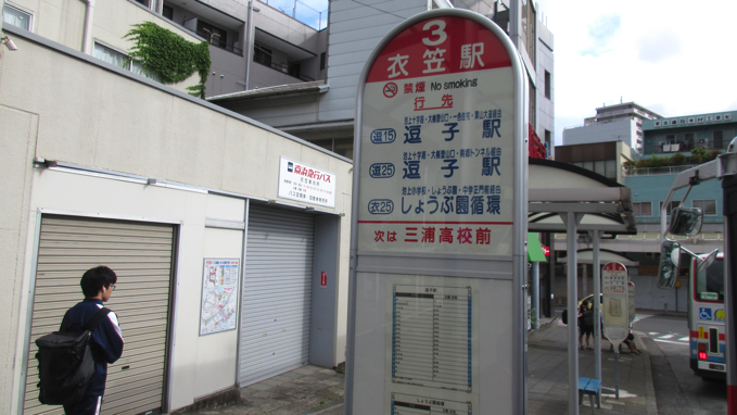 衣笠駅 京急バス