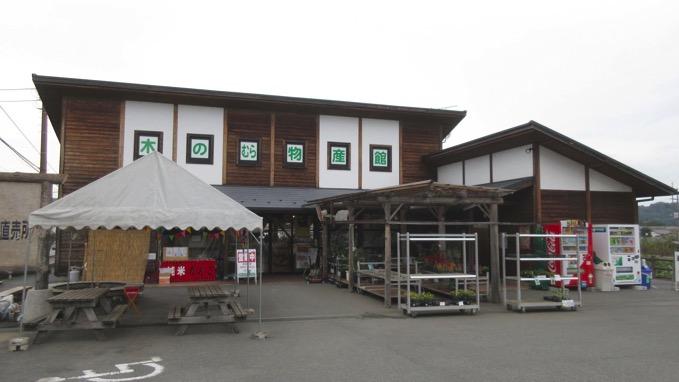 木の村物産館