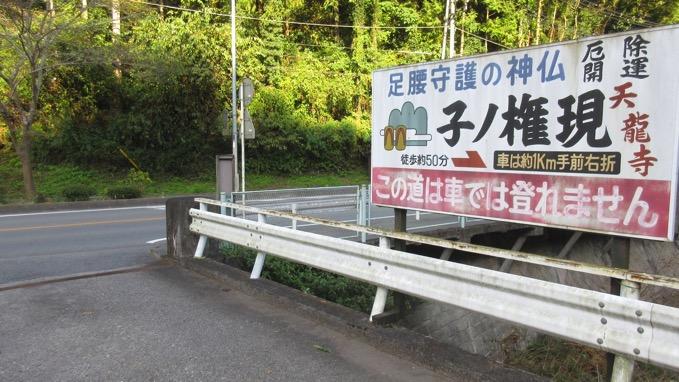 子ノ権現 登山口