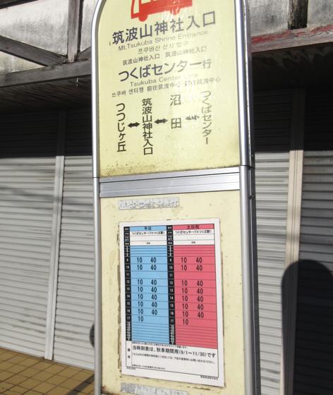 筑波山 バス 時刻表