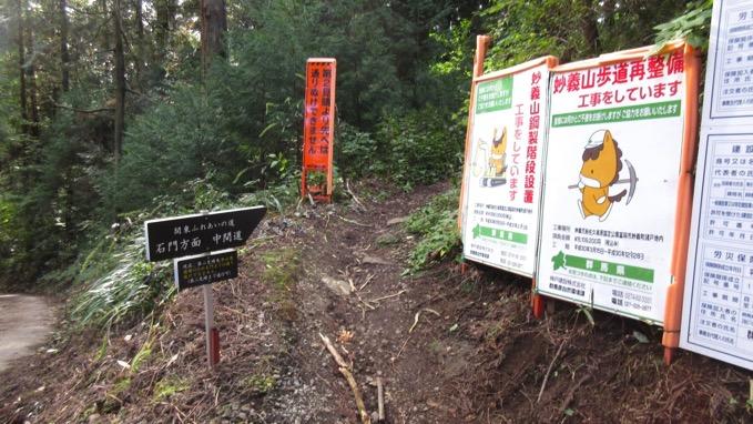 妙義山 中間道 通行止め