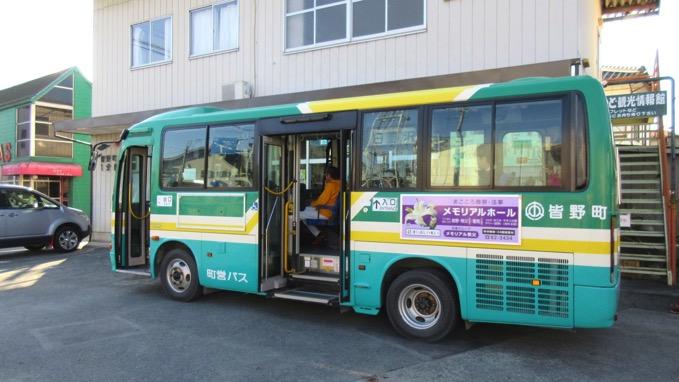 皆野町営バス