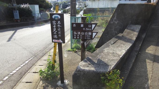 弘法山 ハイキング