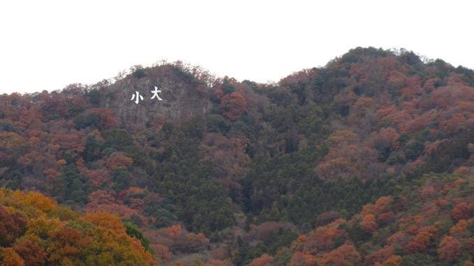 大小山 ハイキング