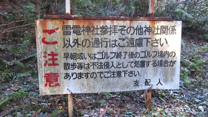 竜ヶ谷山 ハイキング