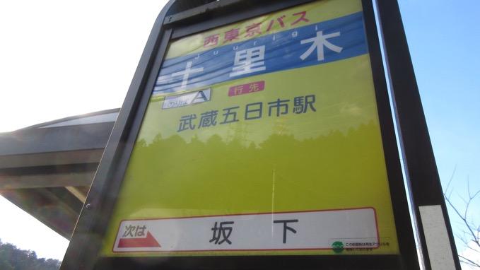 十里木バス停