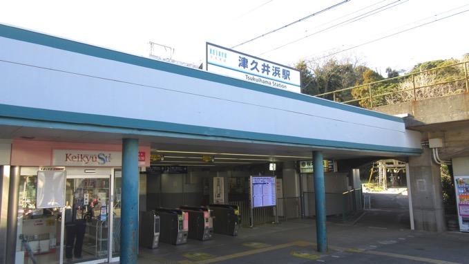 津久井浜駅