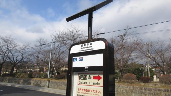 銀閣寺前バス停