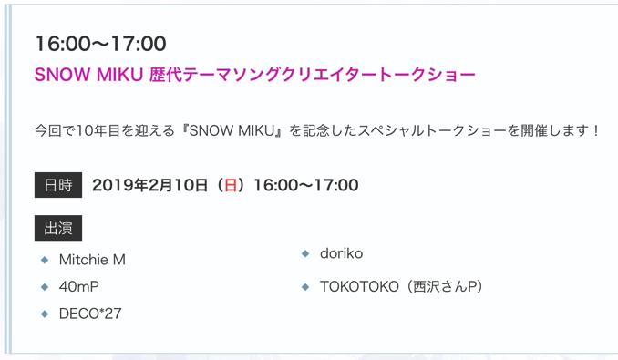 snow miku 2019