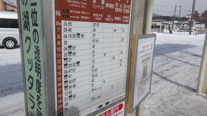 登別温泉 バス