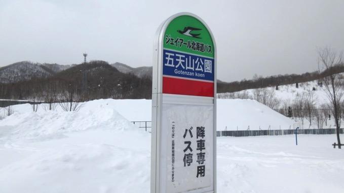 五天山バス停