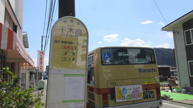千木良バス停