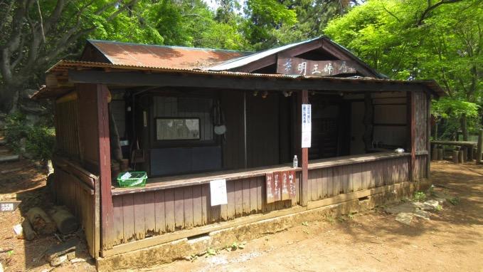 明王峠 茶屋