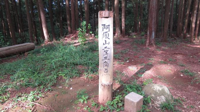 阿須山山頂